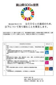 株式会社TAN-EI-SYA_富山県SDGs宣言(jpg)
